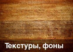 Текстуры, фон