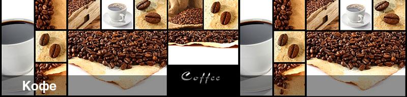 Стеновые панели с кофейными изображениями