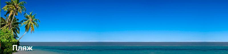Стеновые панели с изображением пляжа