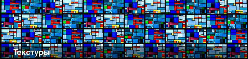 Стеновые панели с изображением текстур